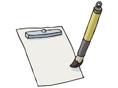 書き初めの筆が割れる、直すにはどうする?筆の洗い方とは?