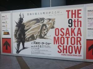 大阪モーターショーに行ってきました~子連れでの楽しみ方と感想は?