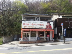 川西市平野にあるニコニコパン!気になるパン屋!店舗情報は?