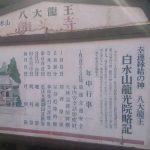 生駒山上遊園地の中にある隠れパワースポット!八大龍王総本山龍光寺