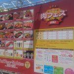 大阪の長居公園で行われた肉フェス OSAKA 2018に行ってみた感想!